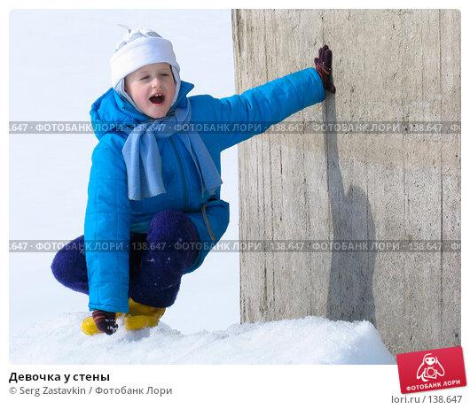 Девочка у стены, фото № 138647, снято 26 марта 2005 г. (c) Serg Zastavkin / Фотобанк Лори