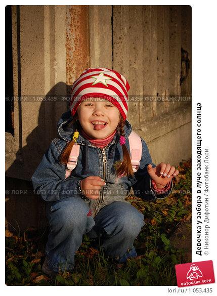 Девочка у забора в луче заходящего солнца, фото № 1053435, снято 20 августа 2009 г. (c) Никонор Дифотин / Фотобанк Лори
