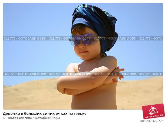 Девочка в больших синих очках на пляже, фото № 322775, снято 17 мая 2006 г. (c) Ольга Сапегина / Фотобанк Лори
