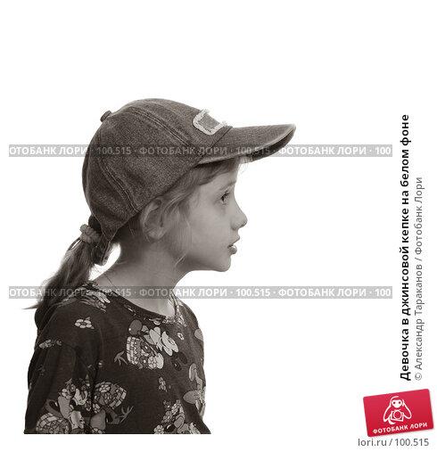 Купить «Девочка в джинсовой кепке на белом фоне», фото № 100515, снято 18 декабря 2017 г. (c) Александр Тараканов / Фотобанк Лори