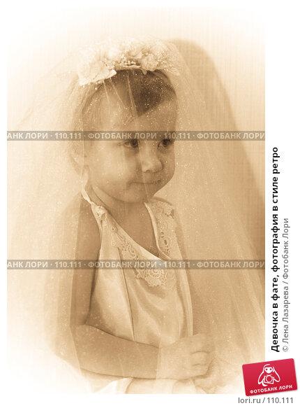Девочка в фате, фотография в стиле ретро, фото № 110111, снято 23 октября 2007 г. (c) Лена Лазарева / Фотобанк Лори