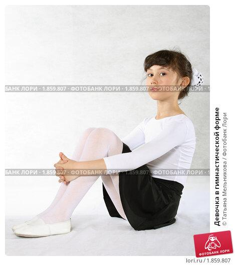 Купить «Девочка в гимнастической форме», фото № 1859807, снято 13 июня 2010 г. (c) Татьяна Мельникова / Фотобанк Лори