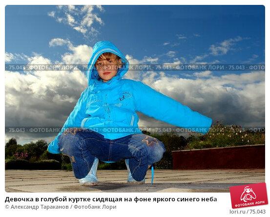 Девочка в голубой куртке сидящая на фоне яркого синего неба, фото № 75043, снято 22 августа 2017 г. (c) Александр Тараканов / Фотобанк Лори