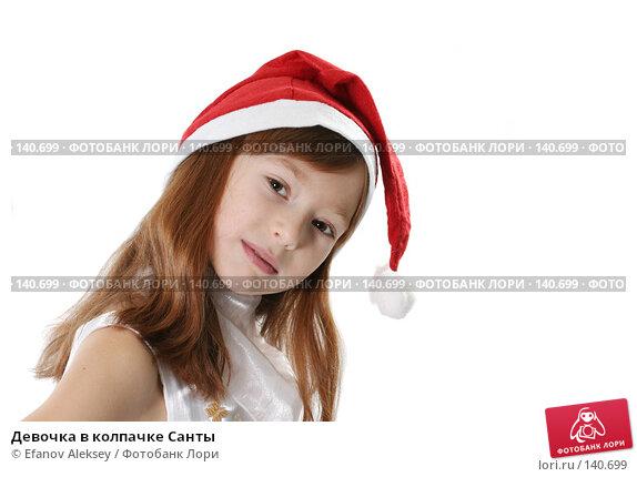Купить «Девочка в колпачке Санты», фото № 140699, снято 1 декабря 2007 г. (c) Efanov Aleksey / Фотобанк Лори