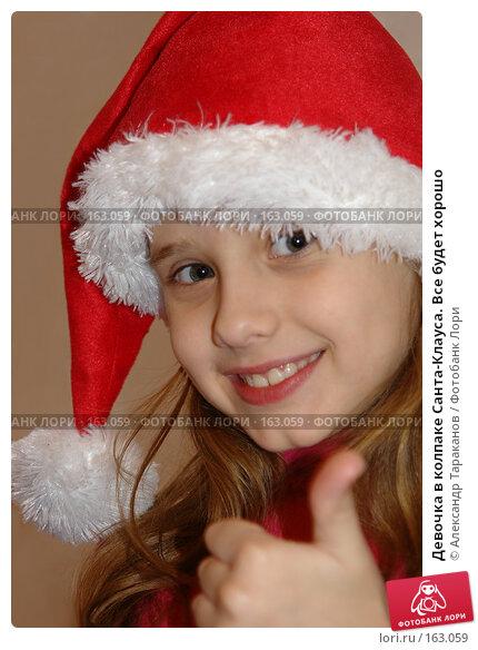 Девочка в колпаке Санта-Клауса. Все будет хорошо, фото № 163059, снято 4 декабря 2016 г. (c) Александр Тараканов / Фотобанк Лори
