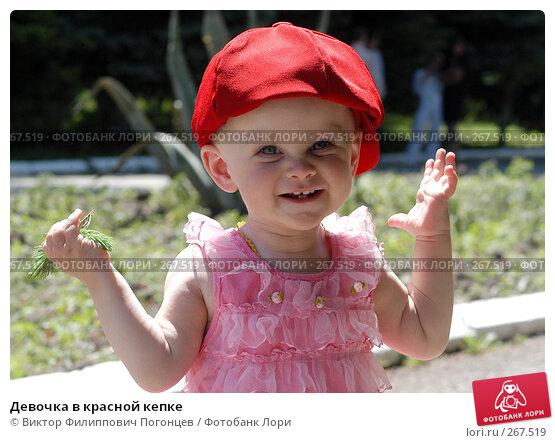 Девочка в красной кепке, фото № 267519, снято 31 мая 2005 г. (c) Виктор Филиппович Погонцев / Фотобанк Лори