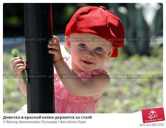 Девочка в красной кепке держится за столб, фото № 267515, снято 31 мая 2005 г. (c) Виктор Филиппович Погонцев / Фотобанк Лори