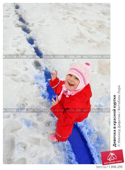 Девочка в красной куртке, фото № 1898299, снято 29 марта 2010 г. (c) Никонор Дифотин / Фотобанк Лори