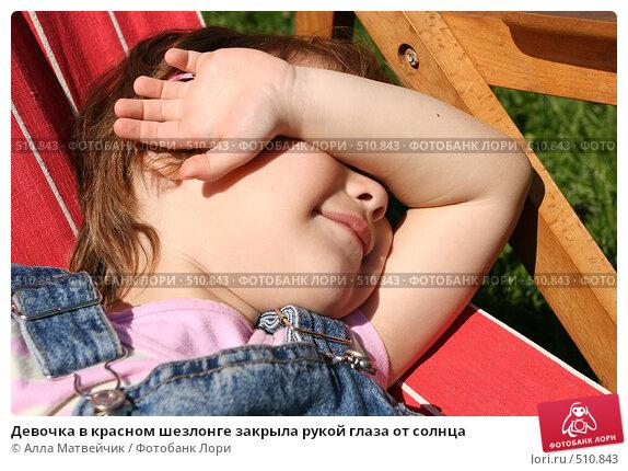 Девочка в красном шезлонге закрыла рукой глаза от солнца, фото № 510843, снято 19 июня 2008 г. (c) Алла Матвейчик / Фотобанк Лори