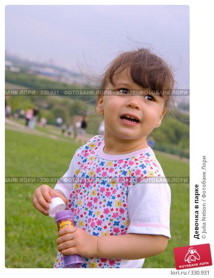 Девочка в парке, фото № 330931, снято 15 июня 2008 г. (c) Julia Nelson / Фотобанк Лори