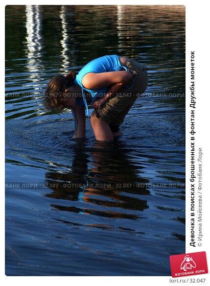 Девочка в поисках брошенных в фонтан Дружбы монеток, эксклюзивное фото № 32047, снято 4 августа 2005 г. (c) Ирина Мойсеева / Фотобанк Лори