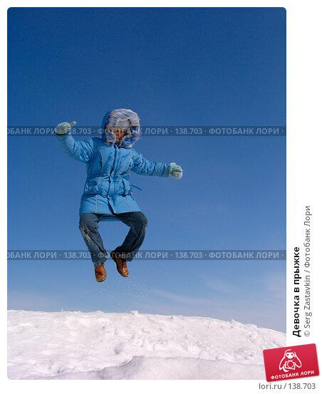Девочка в прыжке, фото № 138703, снято 8 апреля 2006 г. (c) Serg Zastavkin / Фотобанк Лори