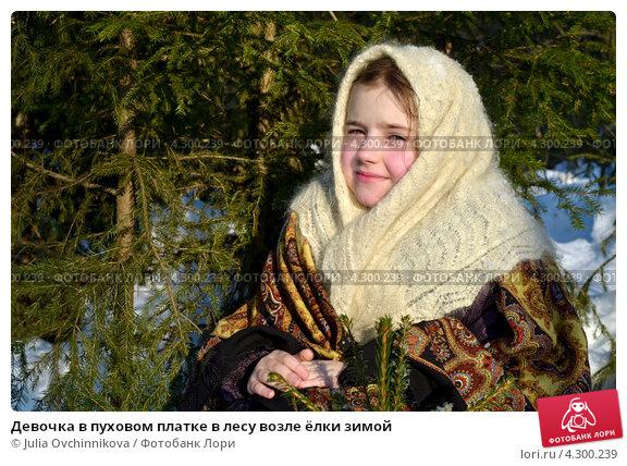 голая девушка в пуховом платке фото