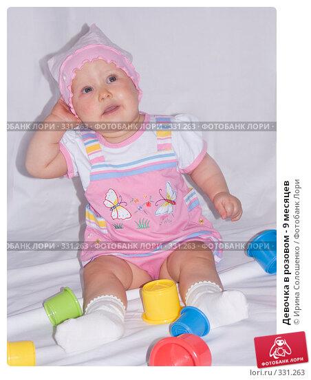 Девочка в розовом - 9 месяцев, фото № 331263, снято 10 марта 2008 г. (c) Ирина Солошенко / Фотобанк Лори