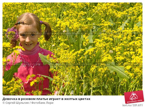 Девочка в розовом платье играет в желтых цветах, фото № 331611, снято 18 мая 2007 г. (c) Сергей Шульгин / Фотобанк Лори
