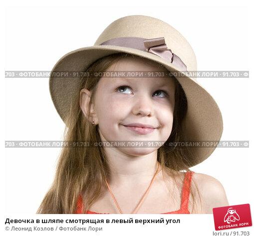 Девочка в шляпе смотрящая в левый верхний угол, фото № 91703, снято 22 июля 2017 г. (c) Леонид Козлов / Фотобанк Лори
