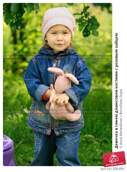 Девочка в синем джинсовом костюме с розовым зайцем, фото № 255691, снято 28 июня 2007 г. (c) Алла Матвейчик / Фотобанк Лори