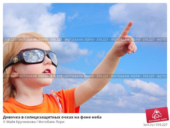 Девочка в солнцезащитных очках на фоне неба, фото № 319227, снято 17 мая 2008 г. (c) Майя Крученкова / Фотобанк Лори