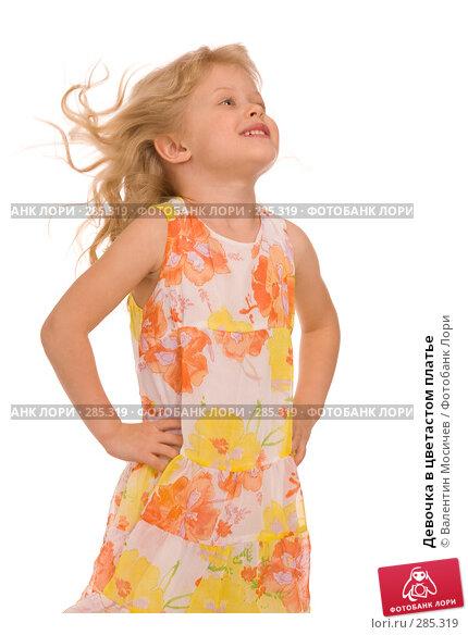 Девочка в цветастом платье, фото № 285319, снято 11 мая 2008 г. (c) Валентин Мосичев / Фотобанк Лори