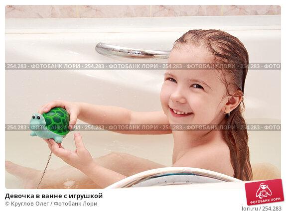 Девочка в ванне с игрушкой, фото № 254283, снято 16 апреля 2008 г. (c) Круглов Олег / Фотобанк Лори