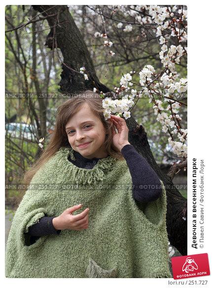 Купить «Девочка в весеннем парке», фото № 251727, снято 12 апреля 2008 г. (c) Павел Савин / Фотобанк Лори