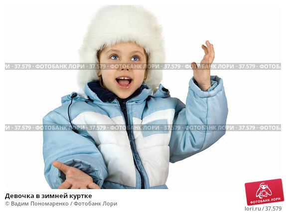 Девочка в зимней куртке, фото № 37579, снято 8 марта 2007 г. (c) Вадим Пономаренко / Фотобанк Лори