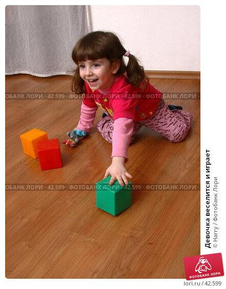 Девочка веселится и играет, фото № 42599, снято 12 мая 2005 г. (c) Harry / Фотобанк Лори