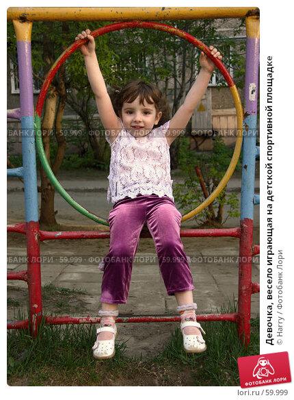 Девочка, весело играющая на детской спортивной площадке, фото № 59999, снято 22 мая 2006 г. (c) Harry / Фотобанк Лори