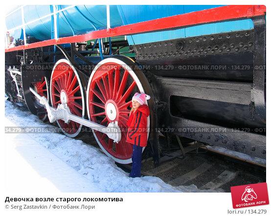 Купить «Девочка возле старого локомотива», фото № 134279, снято 9 апреля 2005 г. (c) Serg Zastavkin / Фотобанк Лори