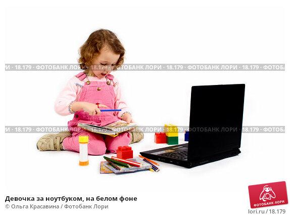 Девочка за ноутбуком, на белом фоне, фото № 18179, снято 10 декабря 2006 г. (c) Ольга Красавина / Фотобанк Лори