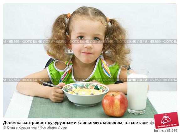 Купить «Девочка завтракает кукурузными хлопьями с молоком, на светлом фоне», фото № 65959, снято 28 июля 2007 г. (c) Ольга Красавина / Фотобанк Лори