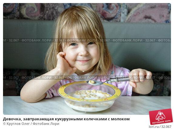 Девочка, завтракающая кукурузными колечками с молоком, фото № 32067, снято 9 апреля 2007 г. (c) Круглов Олег / Фотобанк Лори