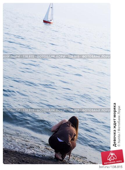 Купить «Девочка ждет моряка», фото № 138815, снято 10 сентября 2006 г. (c) hunta / Фотобанк Лори