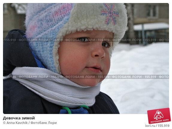 Девочка зимой, фото № 155919, снято 8 марта 2006 г. (c) Anna Kavchik / Фотобанк Лори