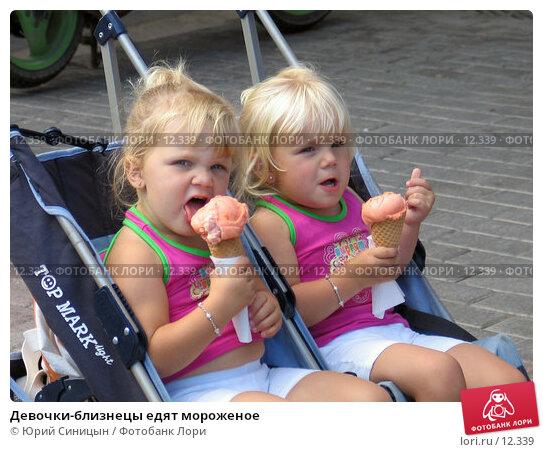 Девочки-близнецы едят мороженое, фото № 12339, снято 25 сентября 2006 г. (c) Юрий Синицын / Фотобанк Лори