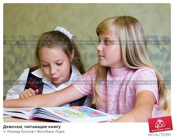 Купить «Девочки, читающие книгу», фото № 73551, снято 26 апреля 2018 г. (c) Леонид Козлов / Фотобанк Лори