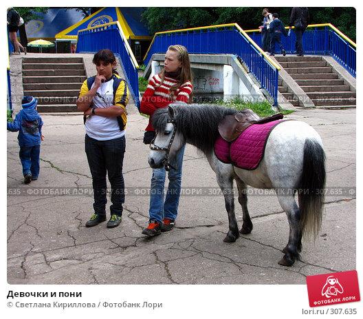 Девочки и пони, фото № 307635, снято 1 июня 2008 г. (c) Светлана Кириллова / Фотобанк Лори