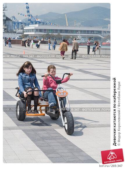 Девочки катаются по набережной, фото № 269347, снято 1 мая 2008 г. (c) Федор Королевский / Фотобанк Лори