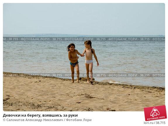 Девочки на берегу, взявшись за руки, фото № 38715, снято 23 июля 2006 г. (c) Саломатов Александр Николаевич / Фотобанк Лори