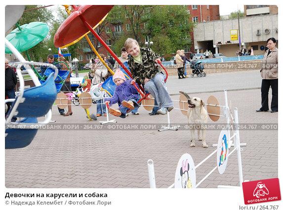 Девочки на карусели и собака, фото № 264767, снято 13 мая 2007 г. (c) Надежда Келембет / Фотобанк Лори