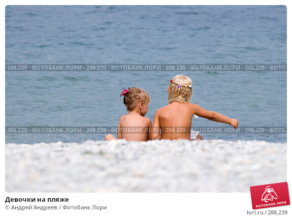 Купить «Девочки на пляже», фото № 288239, снято 4 сентября 2007 г. (c) Андрей Андреев / Фотобанк Лори