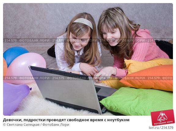 Девочки, подростки проводят свободное время с ноутбуком, фото № 214579, снято 18 февраля 2008 г. (c) Светлана Силецкая / Фотобанк Лори