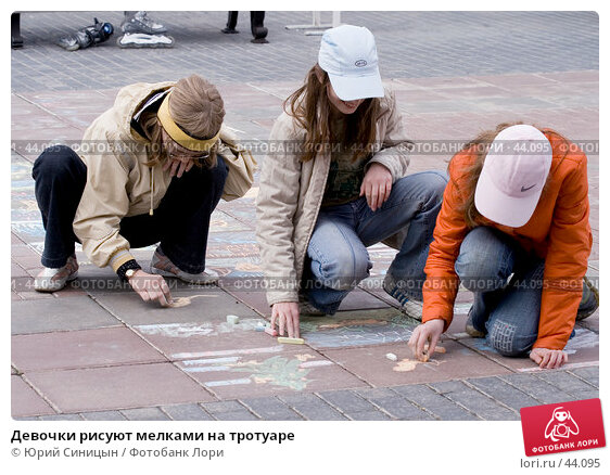 Девочки рисуют мелками на тротуаре, фото № 44095, снято 13 мая 2007 г. (c) Юрий Синицын / Фотобанк Лори