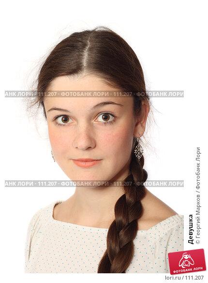 Купить «Девушка», фото № 111207, снято 14 октября 2007 г. (c) Георгий Марков / Фотобанк Лори