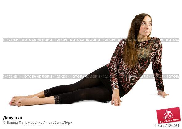 Девушка, фото № 124031, снято 16 сентября 2007 г. (c) Вадим Пономаренко / Фотобанк Лори