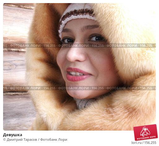 Девушка, фото № 156255, снято 5 марта 2006 г. (c) Дмитрий Тарасов / Фотобанк Лори