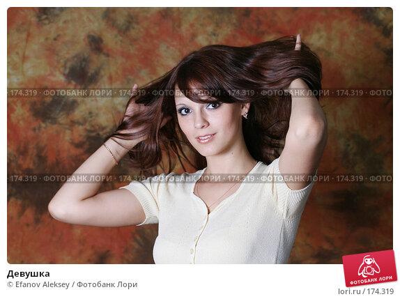 Девушка, фото № 174319, снято 11 июля 2007 г. (c) Efanov Aleksey / Фотобанк Лори
