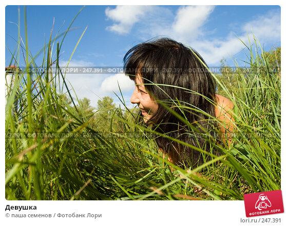 Девушка, фото № 247391, снято 26 августа 2007 г. (c) паша семенов / Фотобанк Лори