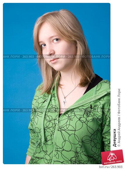 Девушка, фото № 263903, снято 26 апреля 2008 г. (c) Андрей Андреев / Фотобанк Лори
