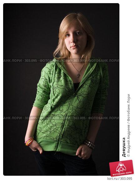 Девушка, фото № 303095, снято 26 апреля 2008 г. (c) Андрей Андреев / Фотобанк Лори